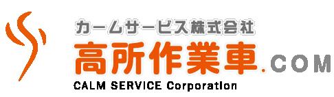 高所作業.com